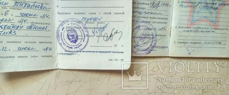 Военный билет и свидетельство, фото №3