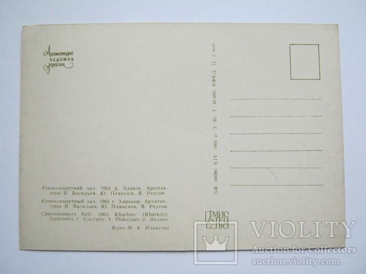 Харьков.Киноконцертный зал Украина.1963г., фото №3