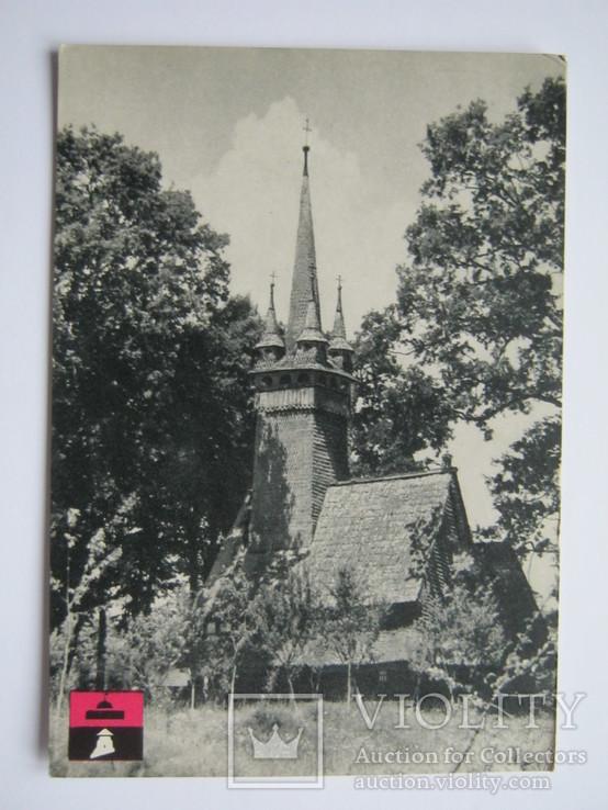 Крайникове.Хустський район.Закарпатська обл.1966р., фото №2