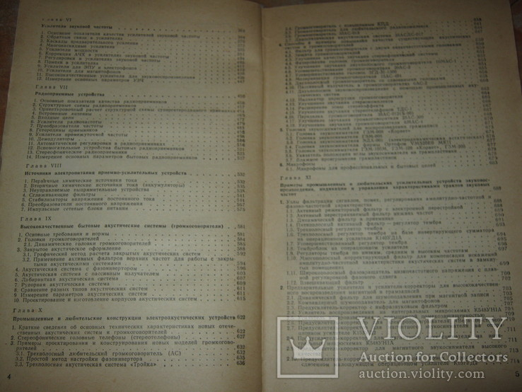 Справочник радио любителя, фото №4