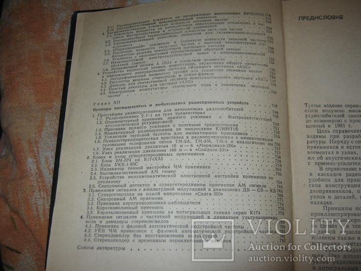 Справочник радио любителя, фото №5