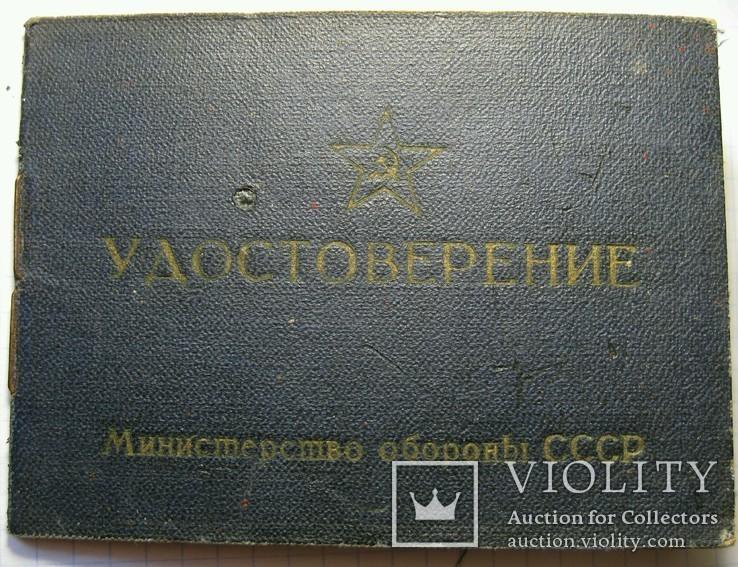 Удостоверение класности наводчика орудия., фото №2