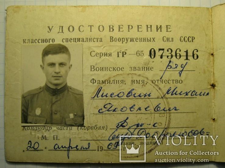 Удостоверение класности наводчика орудия., фото №4