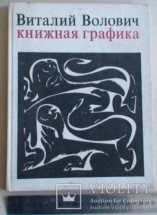 В. Волович Книжная графика, фото №2