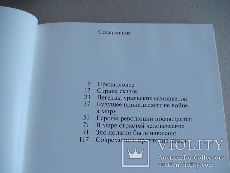 В. Волович Книжная графика, фото №6