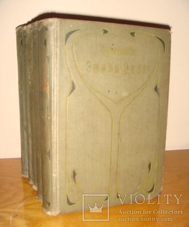 Э.Золя. Всемирная библиотека. 5 томов. СПБ. 1910 год, фото №2