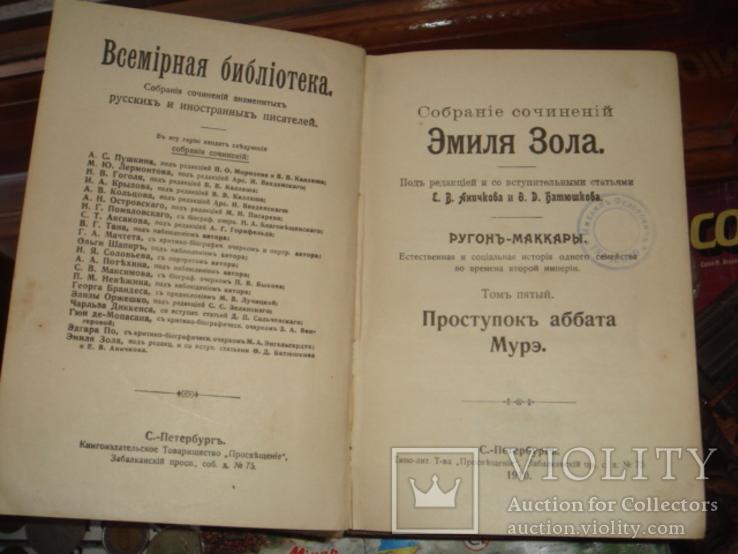 Э.Золя. Всемирная библиотека. 5 томов. СПБ. 1910 год, фото №3