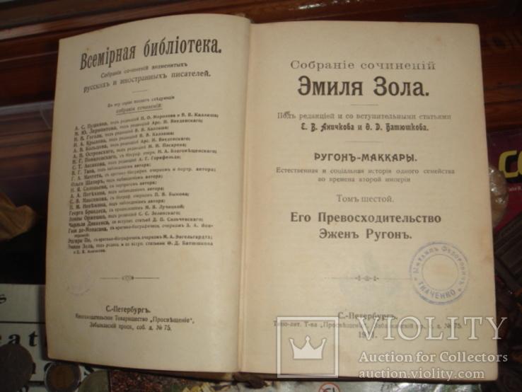Э.Золя. Всемирная библиотека. 5 томов. СПБ. 1910 год, фото №4