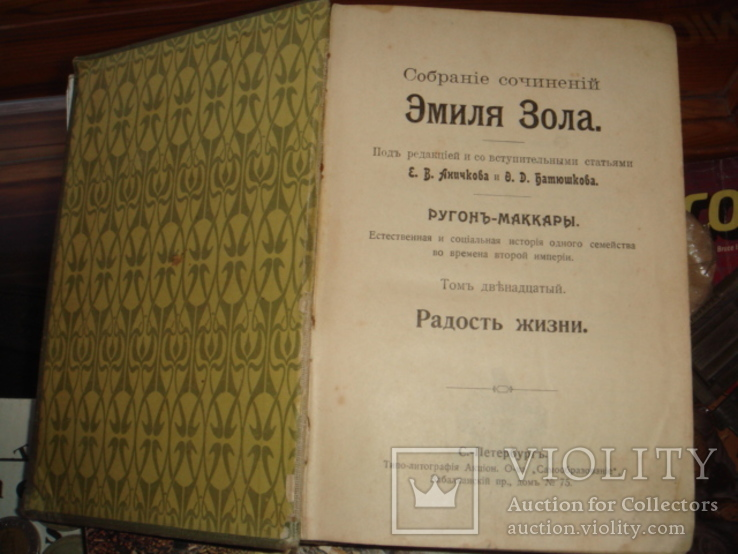 Э.Золя. Всемирная библиотека. 5 томов. СПБ. 1910 год, фото №5