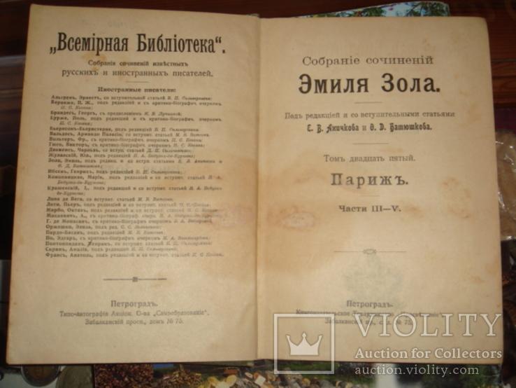 Э.Золя. Всемирная библиотека. 5 томов. СПБ. 1910 год, фото №7