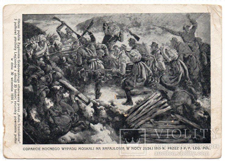Польский легион Бой с москалями в 1915, фото №2