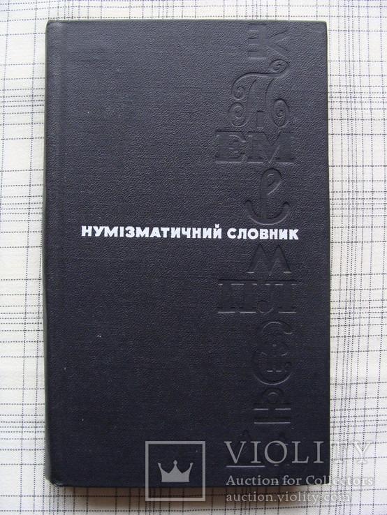 Нумізматичний словник. 1972 рік. (Х), фото №2