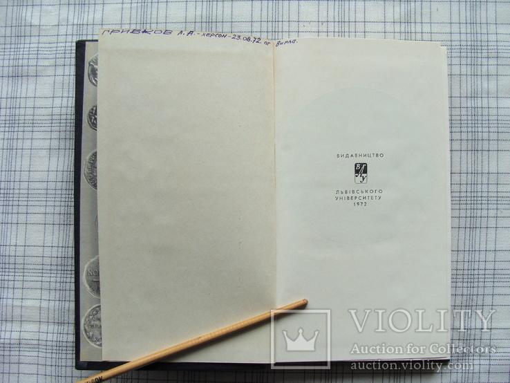 Нумізматичний словник. 1972 рік. (Х), фото №4