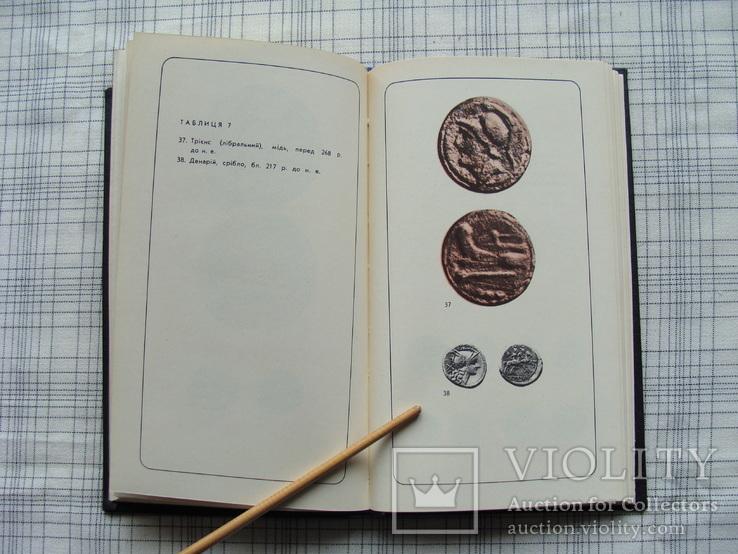 Нумізматичний словник. 1972 рік. (Х), фото №7