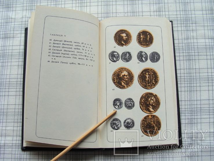 Нумізматичний словник. 1972 рік. (Х), фото №8