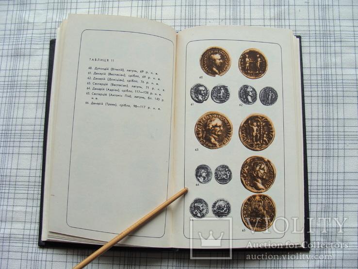 Нумізматичний словник. 1972 рік. (Х), фото №9