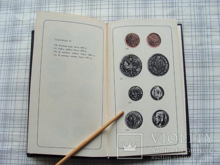 Нумізматичний словник. 1972 рік. (Х), фото №10