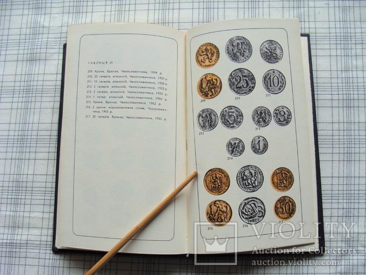 Нумізматичний словник. 1972 рік. (Х), фото №11