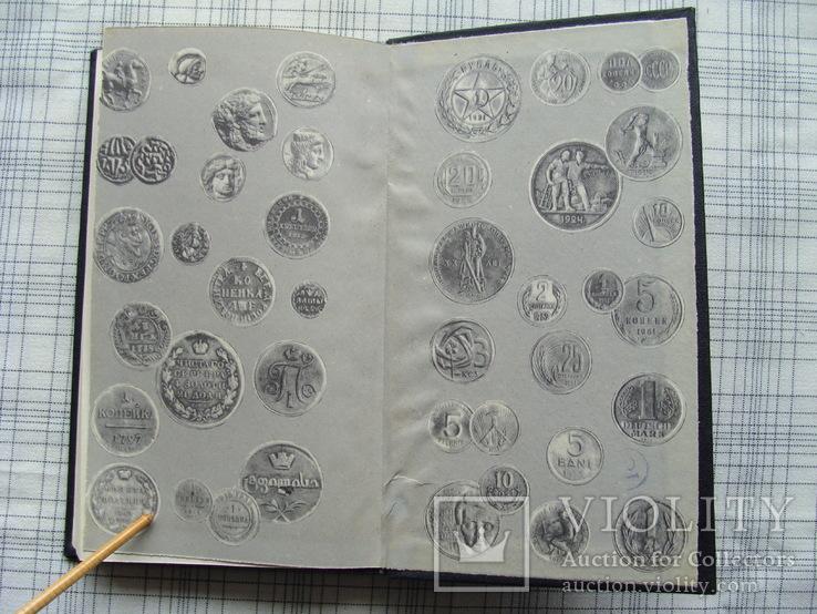 Нумізматичний словник. 1972 рік. (Х), фото №13