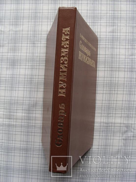 Словарь Нумизмата. Х. Фенглер, Г. Гироу, В. Унгер. (2), фото №3