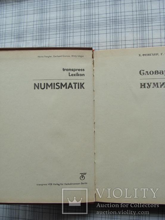 Словарь Нумизмата. Х. Фенглер, Г. Гироу, В. Унгер. (2), фото №4
