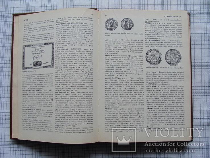 Словарь Нумизмата. Х. Фенглер, Г. Гироу, В. Унгер. (2), фото №6