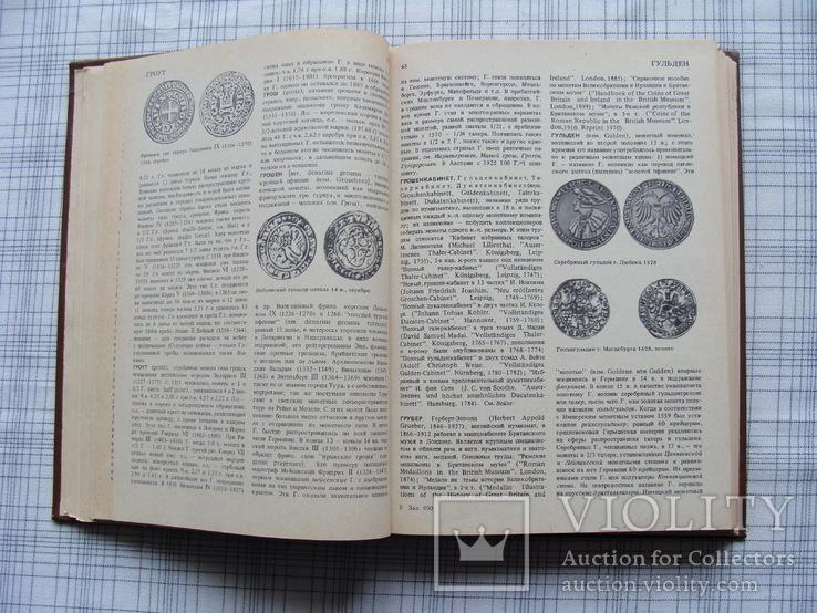 Словарь Нумизмата. Х. Фенглер, Г. Гироу, В. Унгер. (2), фото №8