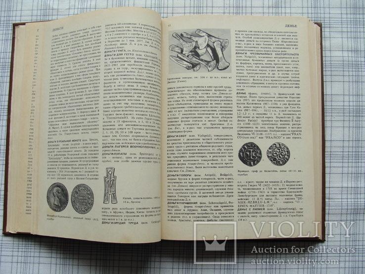 Словарь Нумизмата. Х. Фенглер, Г. Гироу, В. Унгер. (2), фото №10