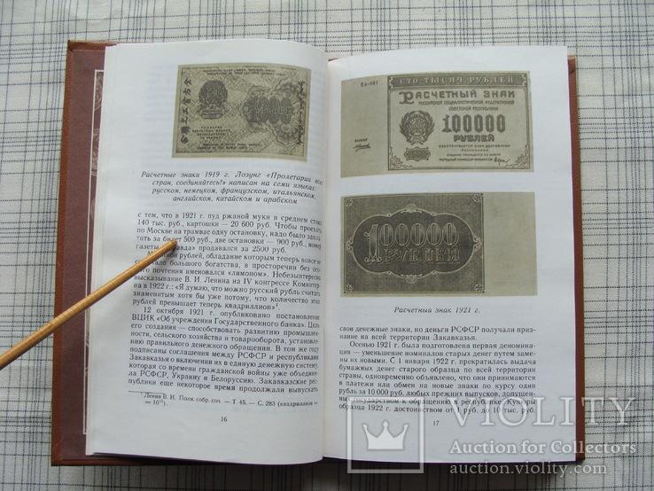 Монеты СССР. А.А.  Щелоков  1989 г., фото №6