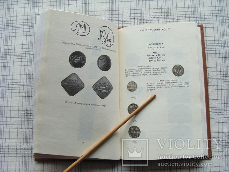 Монеты СССР. А.А.  Щелоков  1989 г., фото №7