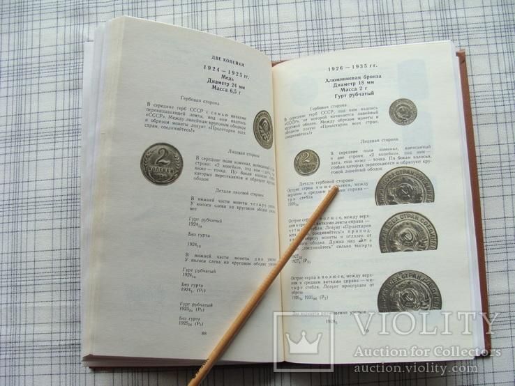 Монеты СССР. А.А.  Щелоков  1989 г., фото №8