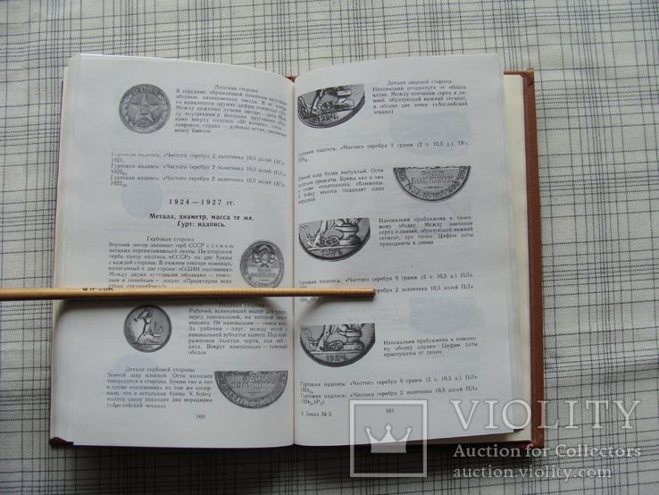 Монеты СССР. А.А.  Щелоков  1989 г., фото №10