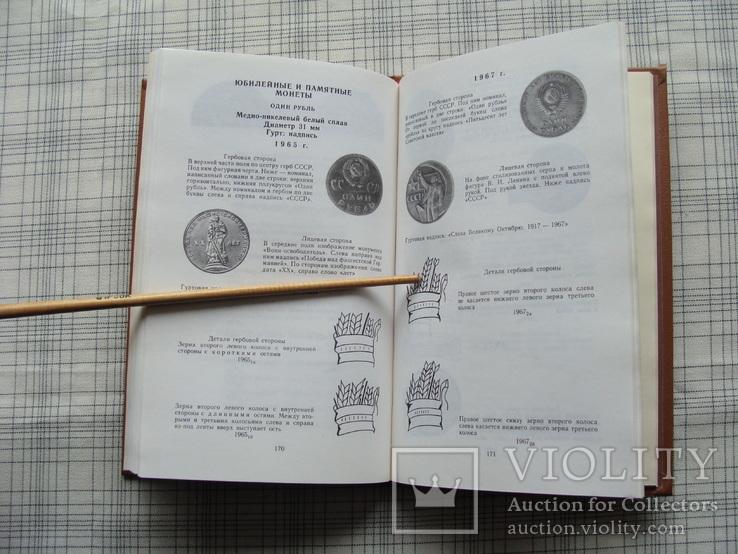 Монеты СССР. А.А.  Щелоков  1989 г., фото №11
