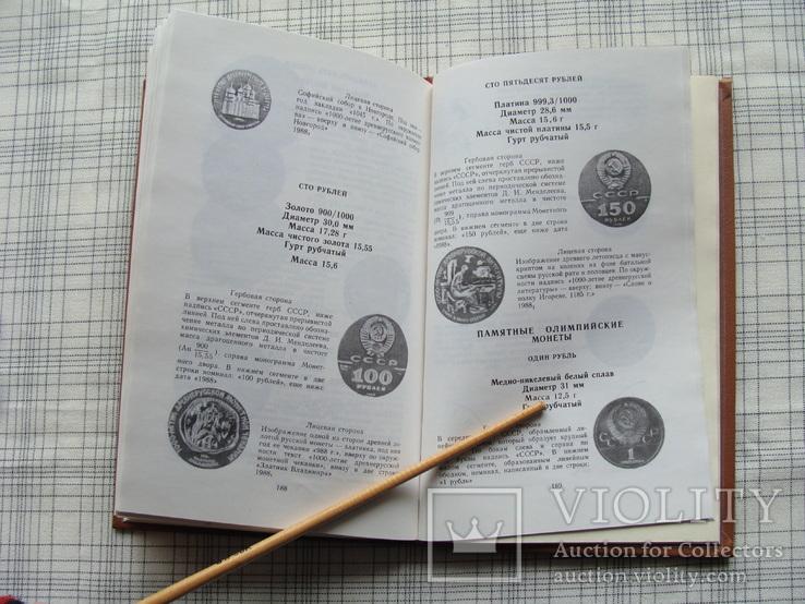 Монеты СССР. А.А.  Щелоков  1989 г., фото №12