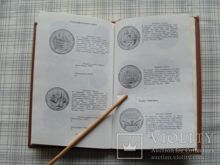Монеты СССР. А.А.  Щелоков  1989 г., фото №13