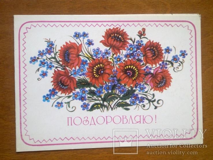 Днем рождения, аукцион открытки украина