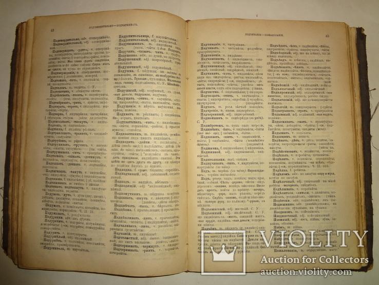 1897 Русско-Малороссийский Словарь Киевская Старина, фото №7