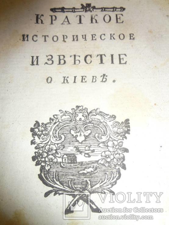 1798 История Киева одна из первых книг о Киеве, фото №2