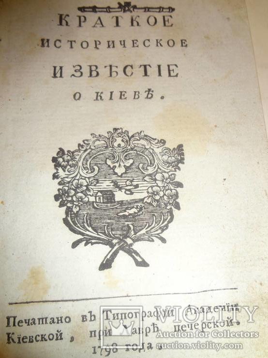 1798 История Киева одна из первых книг о Киеве, фото №3