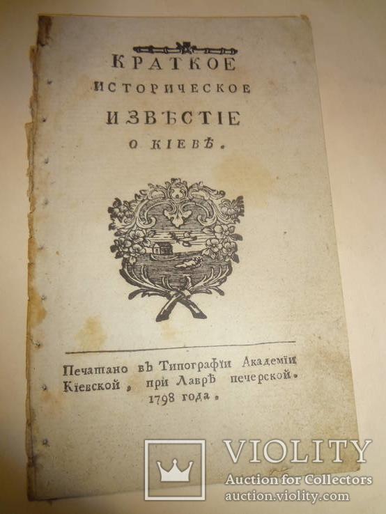 1798 История Киева одна из первых книг о Киеве, фото №4