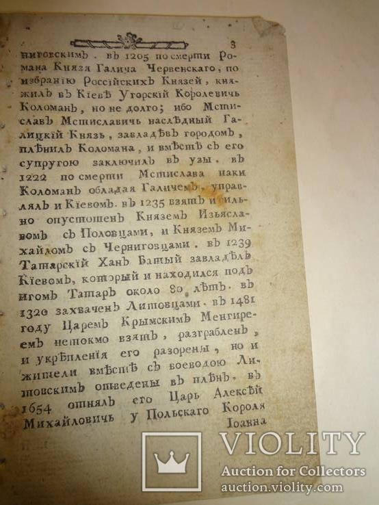 1798 История Киева одна из первых книг о Киеве, фото №5