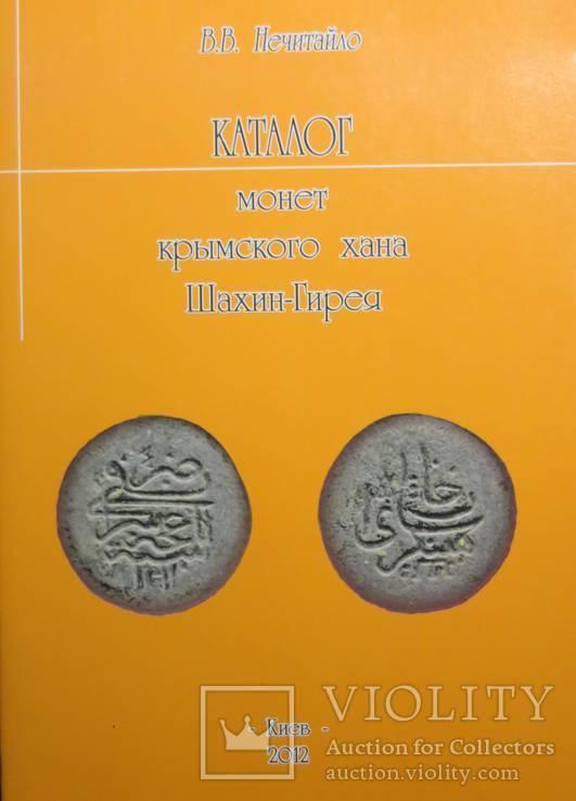 Каталог монет крымского хана Шахин-Гирея В,В,Нечитайло 2012, фото №2