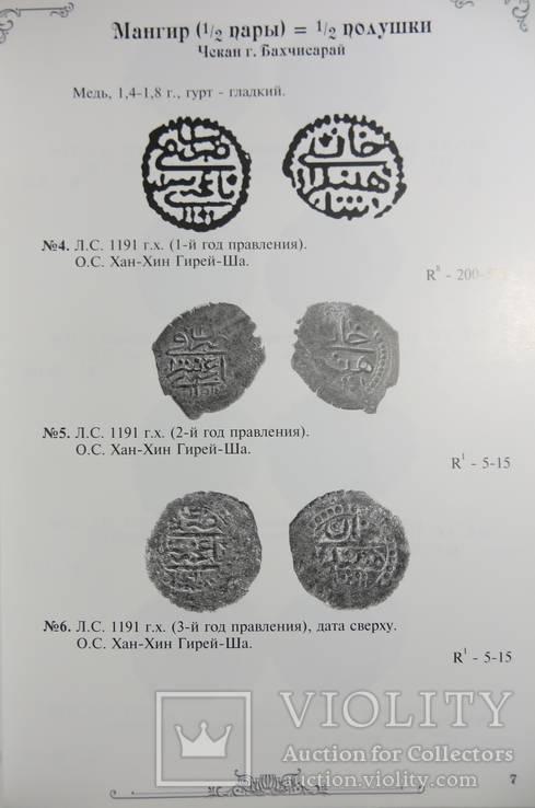Каталог монет крымского хана Шахин-Гирея В,В,Нечитайло 2012, фото №3