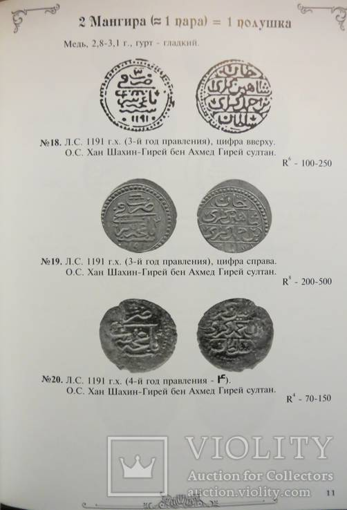 Каталог монет крымского хана Шахин-Гирея В,В,Нечитайло 2012, фото №4