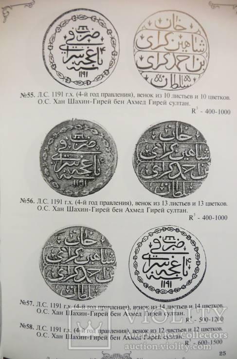 Каталог монет крымского хана Шахин-Гирея В,В,Нечитайло 2012, фото №5