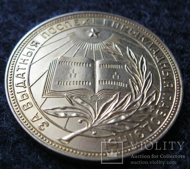 Золотая школьная медаль БССР (золото), фото №3