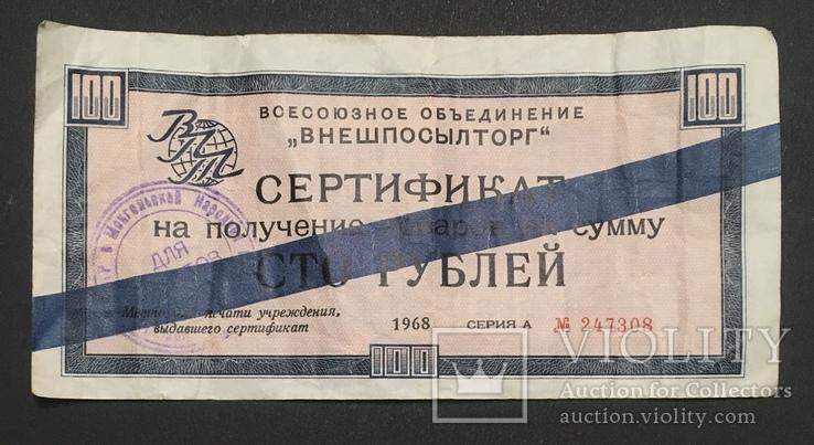 Сертификат Внешпосылторг 100 рублей 1968 год Оригинал