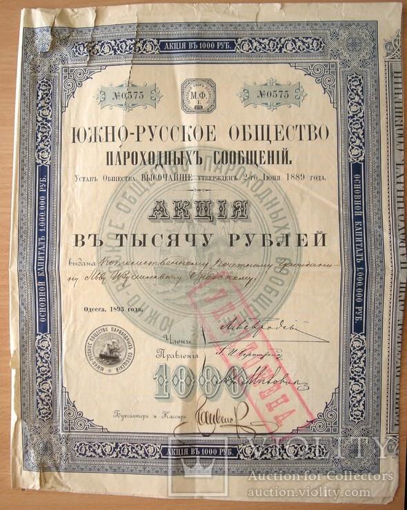 Акция 1000 р. Пароходство. Одесса 1893 г.