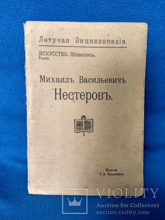 Летучая Энциклопедия. М.В.Нестеров 1914 год, фото №2