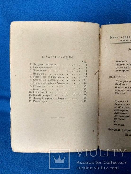 Летучая Энциклопедия. М.В.Нестеров 1914 год, фото №3